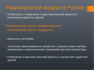 Рациональный модерн в России Особенность: стремление к единству внешней красо