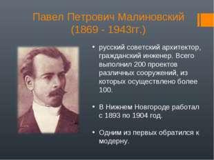 Павел Петрович Малиновский (1869 - 1943гг.) русский советский архитектор, гра