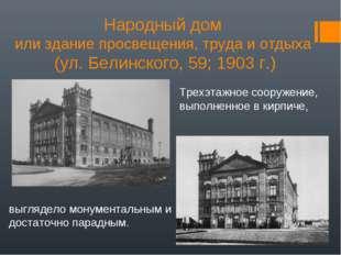 Народный дом или здание просвещения, труда и отдыха (ул. Белинского, 59; 1903