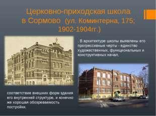 Церковно-приходская школа в Сормово (ул. Коминтерна, 175; 1902-1904гг.) . В а
