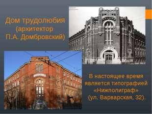 Дом трудолюбия (архитектор П.А. Домбровский) В настоящее время является типог
