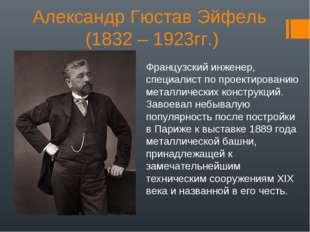 АлександрГюстав Эйфель (1832 – 1923гг.) Французский инженер, специалист по п
