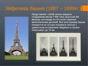 Эйфелева башня (1887 – 1889гг.) Представляет собой легкое ажурное сооружение