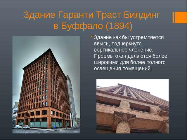 Здание Гаранти Траст Билдинг в Буффало (1894) Здание как бы устремляется ввыс...