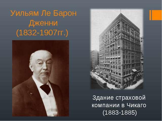 Уильям Ле Барон Дженни (1832-1907гг.) Здание страховой компании в Чикаго (188...