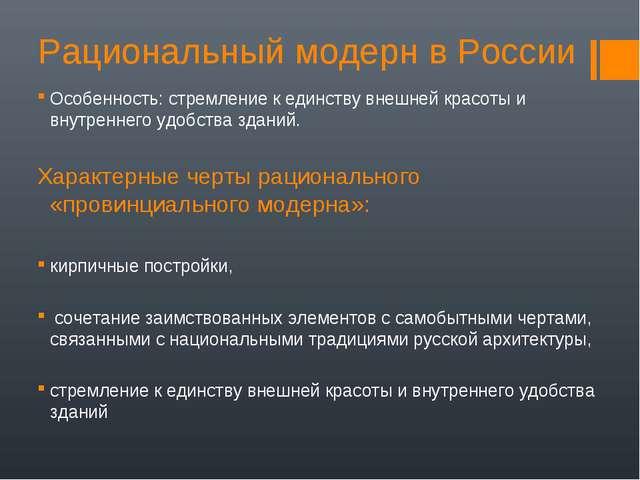 Рациональный модерн в России Особенность: стремление к единству внешней красо...