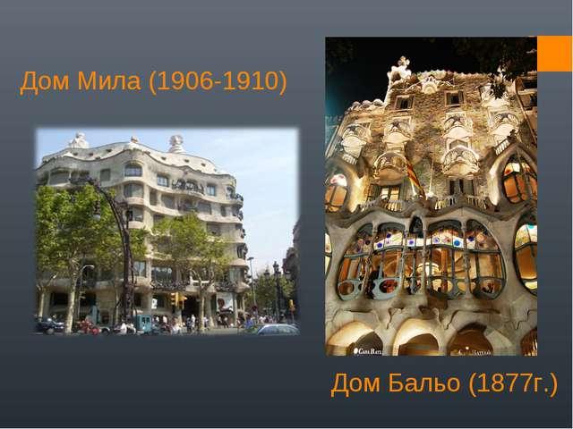 Дом Мила (1906-1910) Дом Бальо (1877г.)