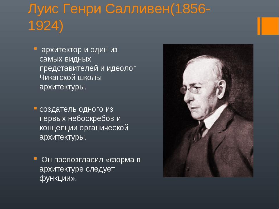 Луис Генри Салливен(1856-1924) архитектор и один из самых видных представител...