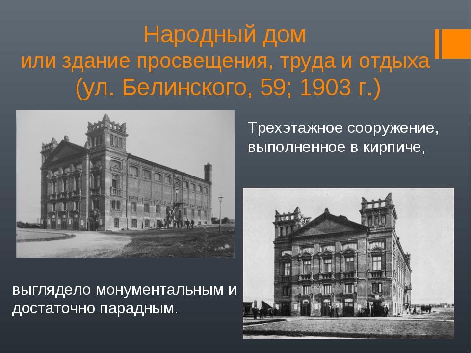 Народный дом или здание просвещения, труда и отдыха (ул. Белинского, 59; 1903...
