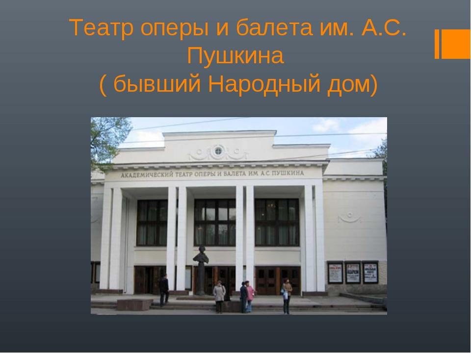 Театр оперы и балета им. А.С. Пушкина ( бывший Народный дом)