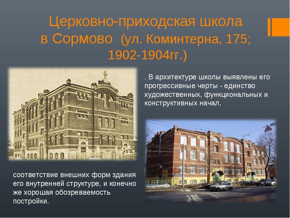 Церковно-приходская школа в Сормово (ул. Коминтерна, 175; 1902-1904гг.) . В а...