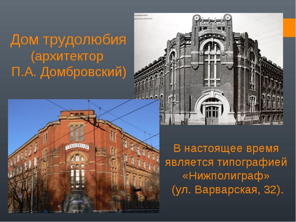 Дом трудолюбия (архитектор П.А. Домбровский) В настоящее время является типог...