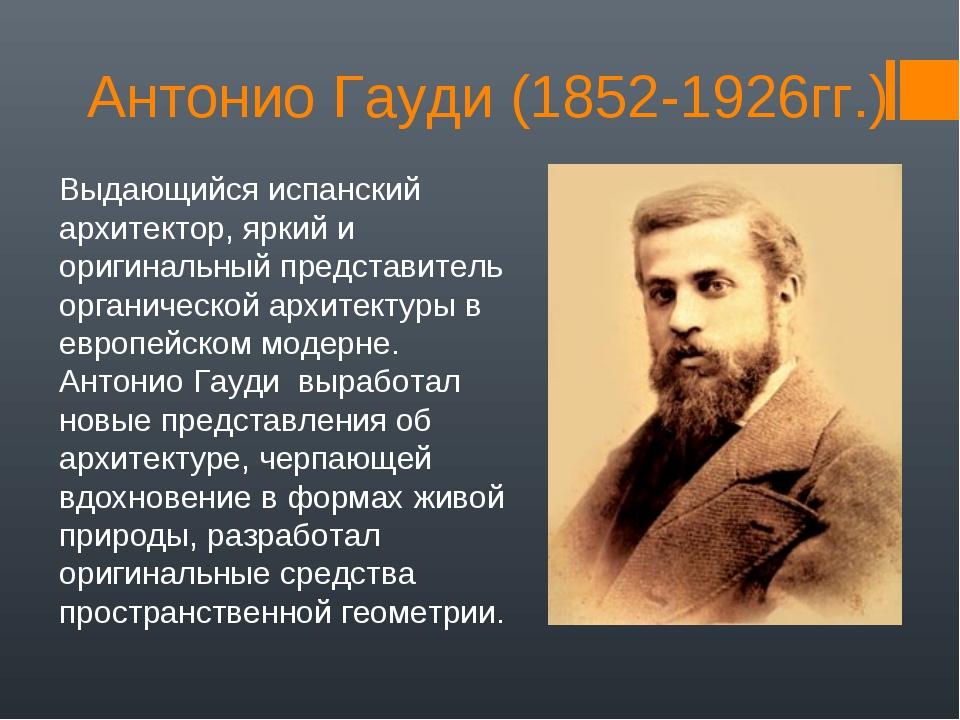 Антонио Гауди (1852-1926гг.) Выдающийся испанский архитектор, яркий и оригина...