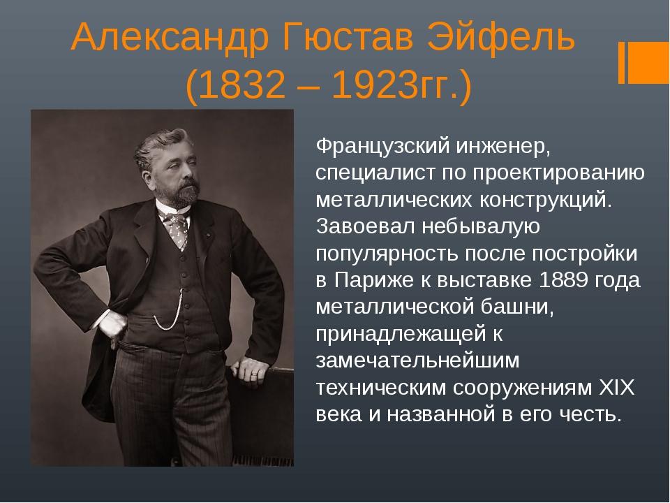 АлександрГюстав Эйфель (1832 – 1923гг.) Французский инженер, специалист по п...