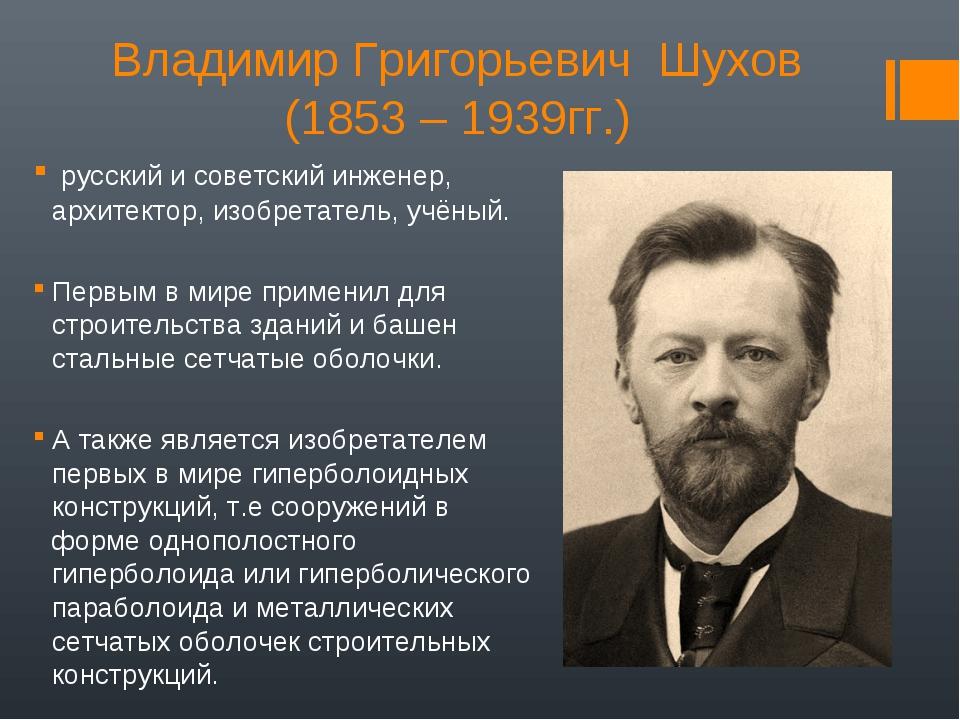 Владимир Григорьевич Шухов (1853 – 1939гг.) русский и советский инженер, архи...
