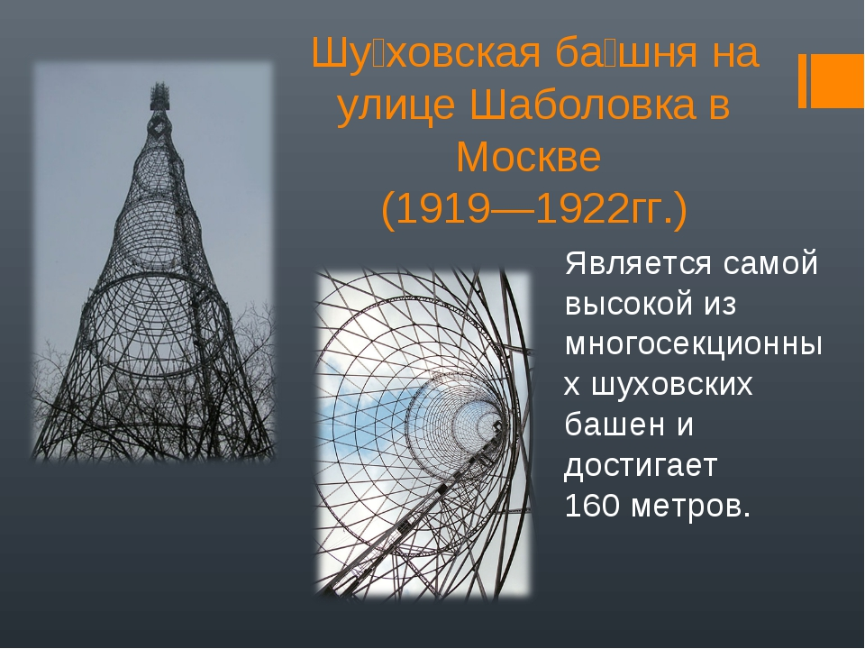 Шу́ховская ба́шня на улице Шаболовка в Москве (1919—1922гг.) Является самой в...