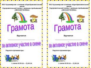 МОУ Кузьмиярская основная общеобразовательная школа Оздоровительный лагерь с