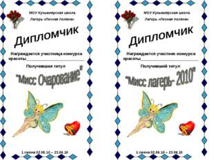МОУ Кузьмиярская школа Лагерь «Лесная поляна» Награждается участница конкурса