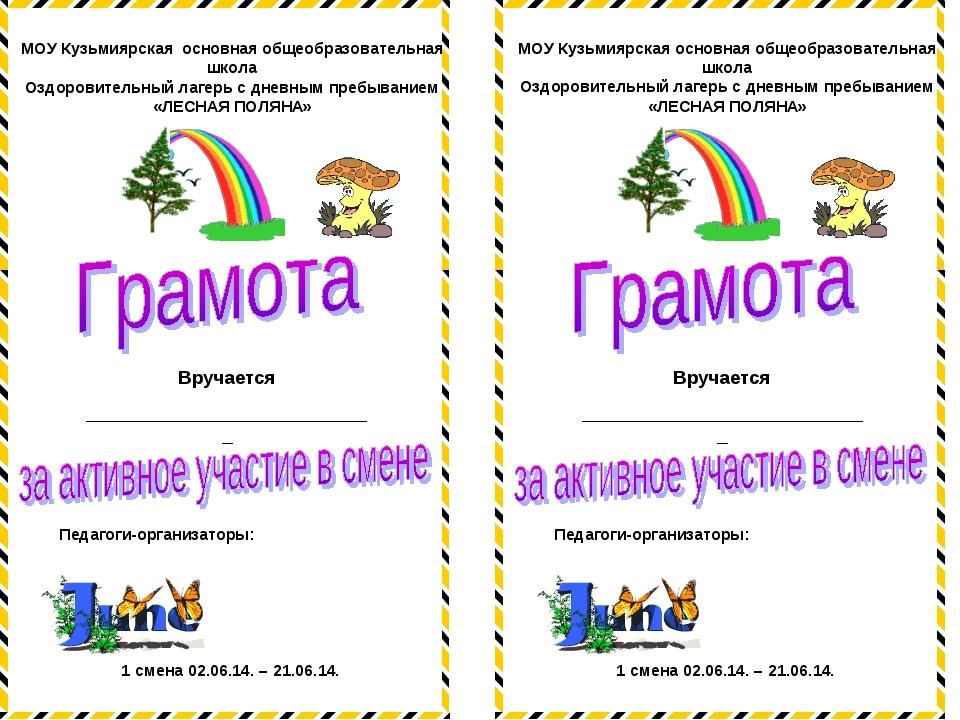 МОУ Кузьмиярская основная общеобразовательная школа Оздоровительный лагерь с...