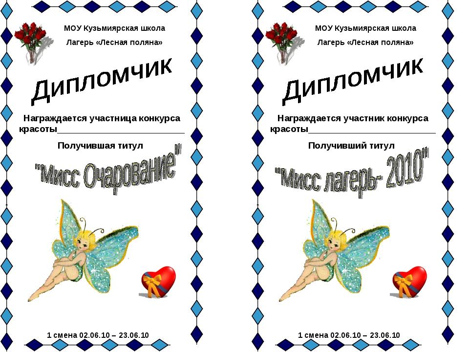 МОУ Кузьмиярская школа Лагерь «Лесная поляна» Награждается участница конкурса...