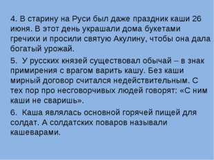 4. В старину на Руси был даже праздник каши 26 июня. В этот день украшали до