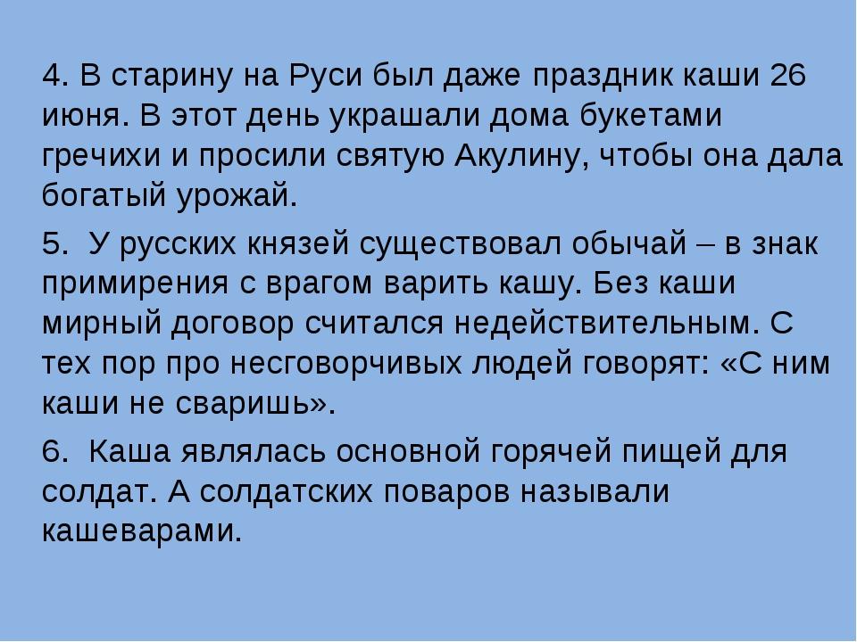 4. В старину на Руси был даже праздник каши 26 июня. В этот день украшали до...