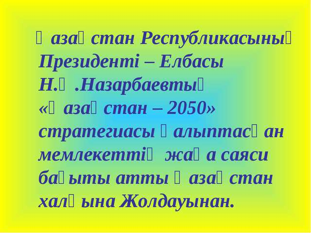 Қазақстан Республикасының Президенті – Елбасы Н.Ә.Назарбаевтың «Қазақстан –...