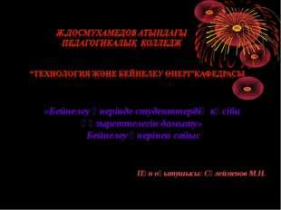 Пән оқытушысы: Сүлейменов М.Н. «Бейнелеу өнерінде студенттердің кәсіби құзыре