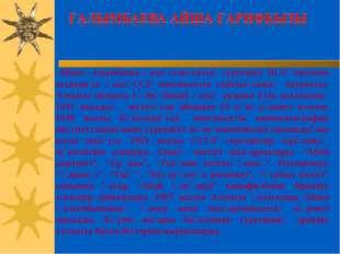 Айша Ғалымбаева Қазақстан халық суретшісі. Ш.Уәлиханов атындағы ҚазақССР мем