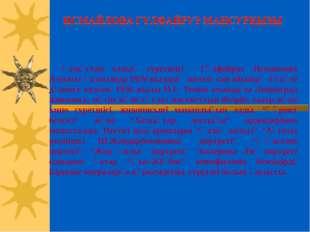 Қазақстан халық суретшісі Гүлфайрус Исмаилова Алматы қаласында 1929 жылдың же