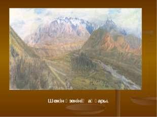 Шежін өзенінің аңғары.