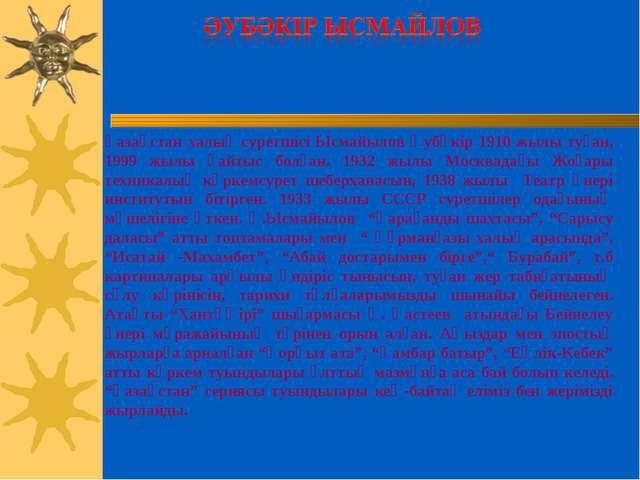 Қазақстан халық суретшісі Ысмайылов Әубәкір 1910 жылы туған, 1999 жылы қайтыс...