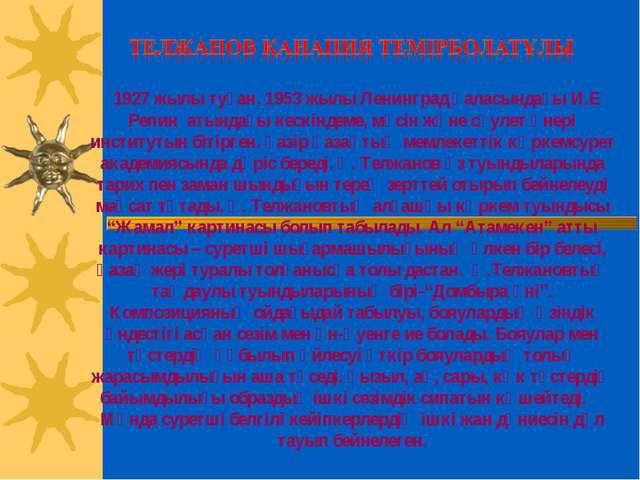 1927 жылы туған. 1953 жылы Ленинград қаласындағы И.Е Репин атындағы кескінде...