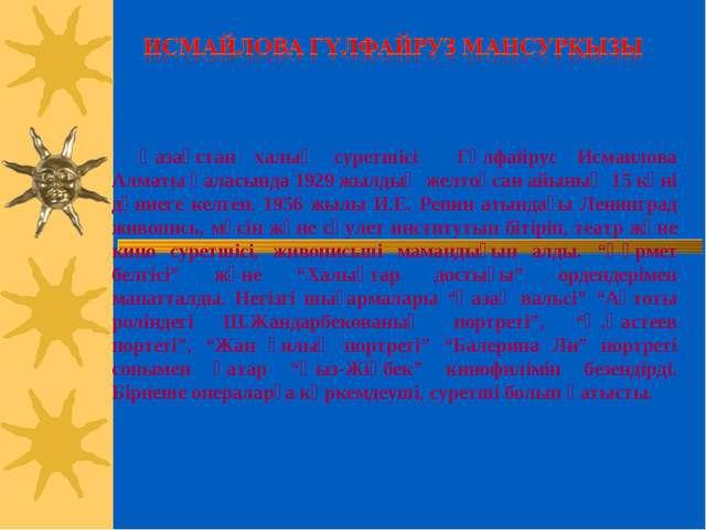 Қазақстан халық суретшісі Гүлфайрус Исмаилова Алматы қаласында 1929 жылдың же...