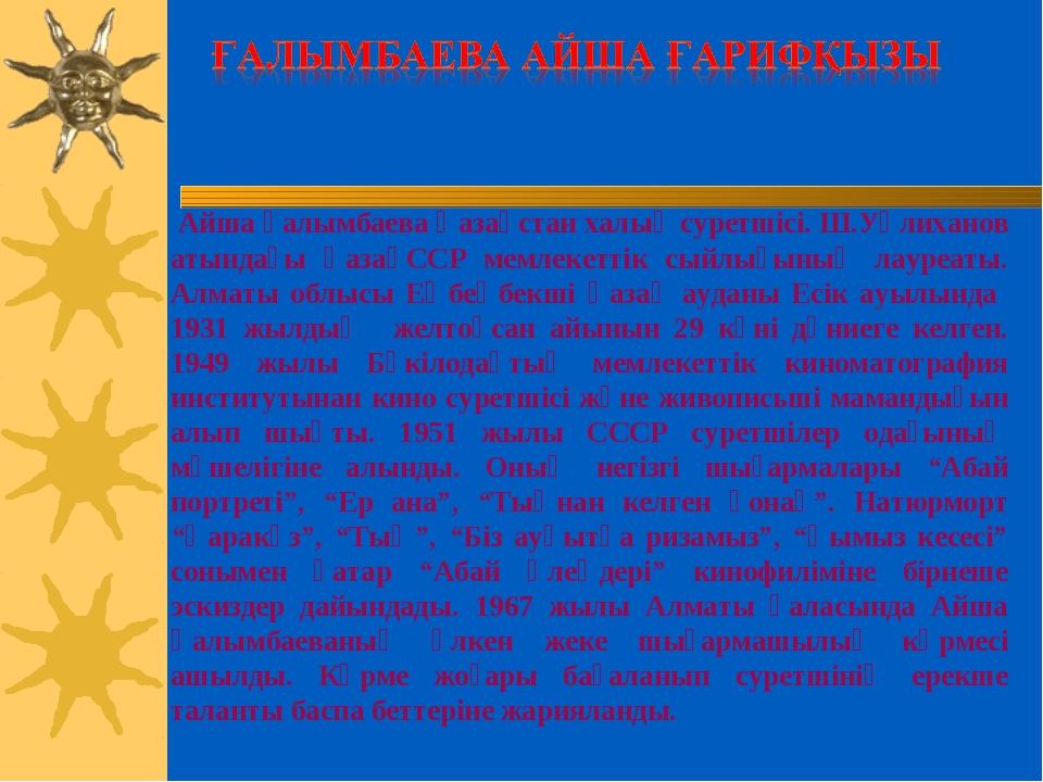Айша Ғалымбаева Қазақстан халық суретшісі. Ш.Уәлиханов атындағы ҚазақССР мем...
