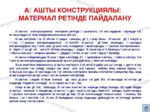 АҒАШТЫ КОНСТРУКЦИЯЛЫҚ МАТЕРИАЛ РЕТІНДЕ ПАЙДАЛАНУ Ағаштың конструкциялық матер