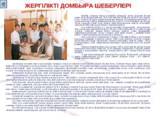 ЖЕРГІЛІКТІ ДОМБЫРА ШЕБЕРЛЕРІ Ресейдің Астархан облысы Қарабайлы ауданының Бас