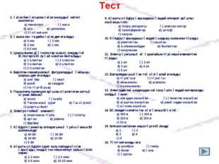 Тест 1. Қағаз бен қатырма қағаз жасаудық негізгі шикізаты: а) пенопласт ә) ма