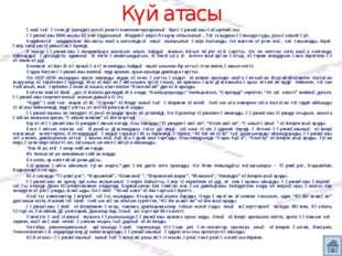 Күй атасы Қазақтың өткен дәуіріндегі аса көрнекті композиторларының бірі-Құрм