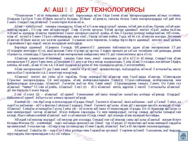 """АҒАШ ӨҢДЕУ ТЕХНОЛОГИЯСЫ """"Технология """" пәні бойынша сабақтың барысында және үй..."""