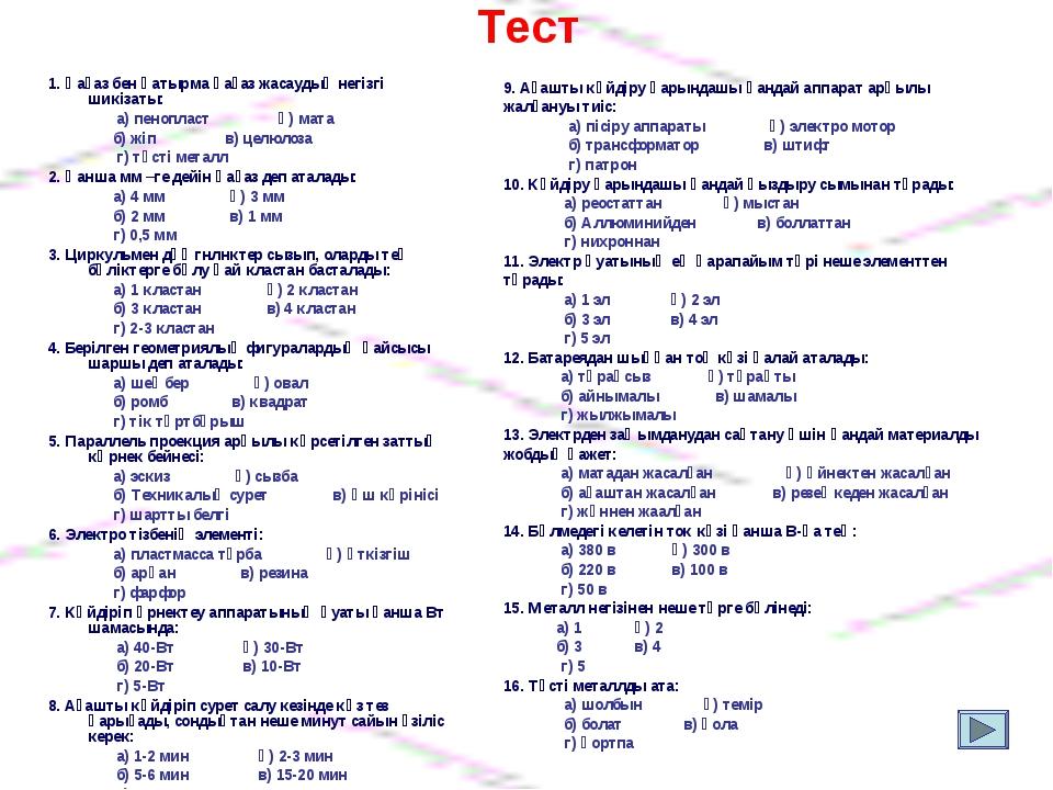 Тест 1. Қағаз бен қатырма қағаз жасаудық негізгі шикізаты: а) пенопласт ә) ма...