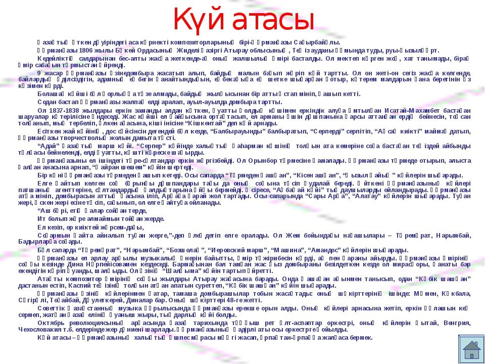 Күй атасы Қазақтың өткен дәуіріндегі аса көрнекті композиторларының бірі-Құрм...