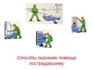 Способы оказание помощи пострадавшему