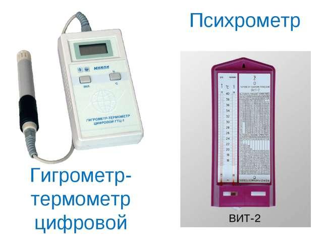Гигрометр-термометр цифровой Психрометр