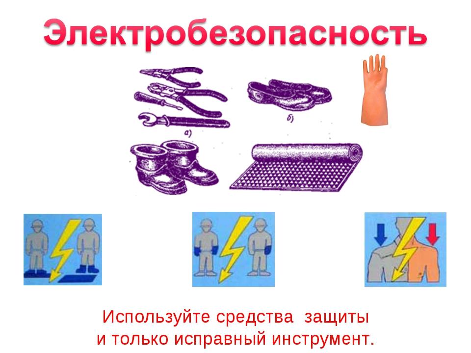 Используйте средства защиты и только исправный инструмент.