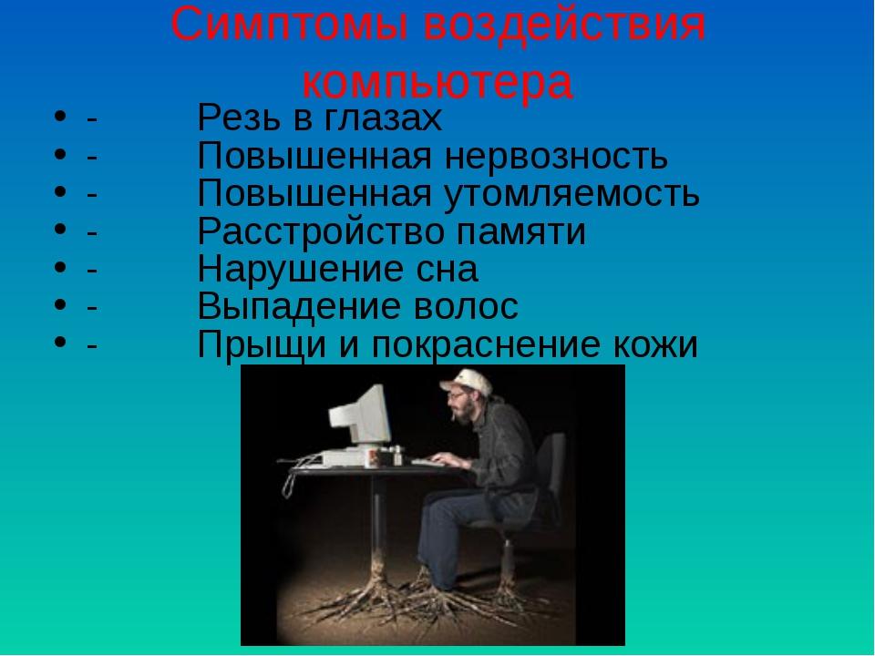 Симптомы воздействия компьютера - Резь в глазах - Повышенная...