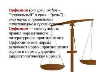 """Орфоэпия (от греч. orthos – """"правильный"""" и epos – """"речь"""") – это наука о прав"""