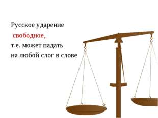 Русское ударение свободное, т.е. может падать на любой слог в слове