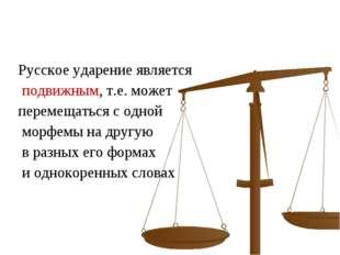 Русское ударение является подвижным, т.е. может перемещаться с одной морфемы