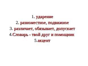 1. ударение 2. разноместное, подвижное 3. различает, обязывает, допускает 4.С